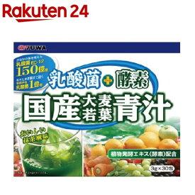 乳酸菌+酵素 国産大麦若葉青汁(3g*30包)【YUWA(ユーワ)】