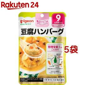 ピジョンベビーフード 食育レシピ 豆腐ハンバーグ(80g*5コセット)【食育レシピ】
