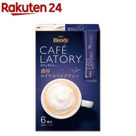 ブレンディ カフェラトリー スティック コーヒー 濃厚ロイヤルミルクティー(11g*6本入)【ブレンディ(Blendy)】