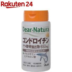 ディアナチュラ コンドロイチン(90粒)【Dear-Natura(ディアナチュラ)】
