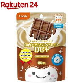 テテオ 口内バランスタブレット DC+ ほんのりミルクチョコ味 1才半〜(60粒)【テテオ(teteo)】