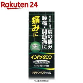 【第2類医薬品】メタシンパス 1%ゲル(セルフメディケーション税制対象)(60g)【メタシンパス】