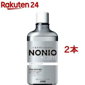 ノニオ プラス ホワイトニング デンタルリンス(600ml*2個セット)【ノニオ(NONIO)】