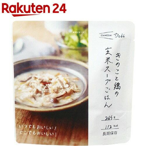 イザメシDeli きのこと鶏の玄米スープご飯(265g)【IZAMESHI(イザメシ)】