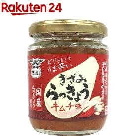 【訳あり】酒悦 きざみらっきょう キムチ味(200g)【zaiko_20_more】