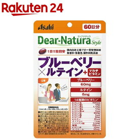 ディアナチュラスタイル ブルーベリー×ルテイン+マルチビタミン(60粒)【Dear-Natura(ディアナチュラ)】