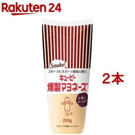 キユーピー 燻製マヨネーズ(200g*2本セット)【キユーピー】