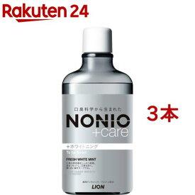 ノニオ プラス ホワイトニング デンタルリンス(600ml*3個セット)【ノニオ(NONIO)】