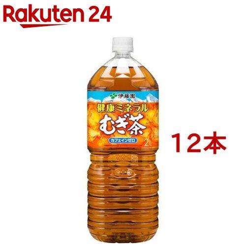 健康ミネラルむぎ茶(2L*6本入*2コセット)[12本 お茶]【送料無料】