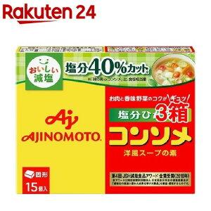 味の素コンソメ〈塩分ひかえめ〉固形(15コ入箱*3コセット)【味の素(AJINOMOTO)】