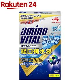 アミノバイタル 電解質チャージウォーター 経口補水液(10本入)【アミノバイタル(AMINO VITAL)】