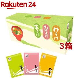 あさげ・ひるげ・ゆうげ 粉末おみそ汁 アソートボックス(30袋入*3箱セット)