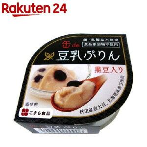 こまち食品工業 缶de豆乳ぷりん 黒豆入り(90g*8缶セット)