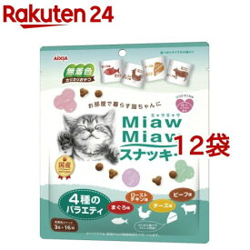 MiawMiawスナッキー 4種のバラエティ まぐろ、ローストチキン、ビーフ、チーズ味(3g*16袋入*12コセット)【ミャウミャウ(Miaw Miaw)】