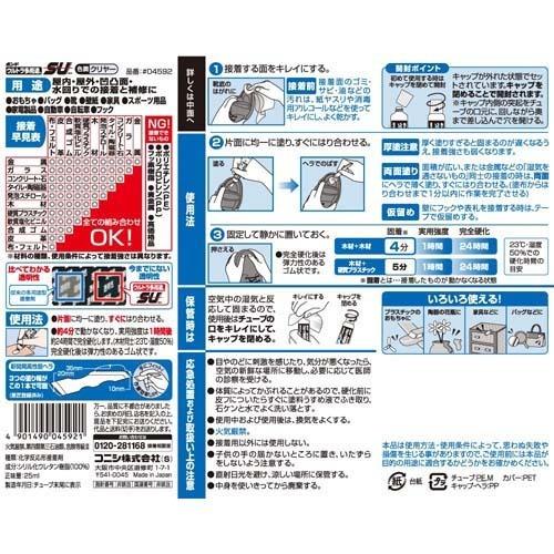ボンドウルトラ多用途S・Uクリヤー超強力接着剤