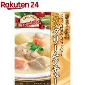 新宿中村屋 ごろごろ野菜を煮込んだ濃厚クリームシチュー(210g)【新宿中村屋】
