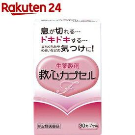 【第2類医薬品】救心 カプセルF(30カプセル)【KENPO_11】【救心】