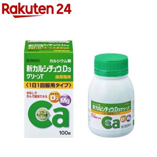【第2類医薬品】新カルシチュウD3 グリーンT(100錠)【新カルシチュウ】【送料無料】