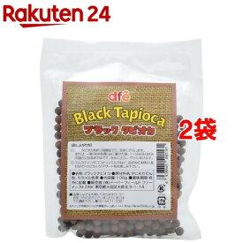 dfe ブラックタピオカ(100g*2コセット)【dfe】