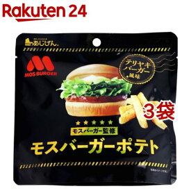モスバーガーポテト テリヤキバーガー風味(50g*3袋セット)【味源(あじげん)】