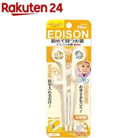 エジソンのお箸ベビー 右手用 ホワイト(1膳)【KENPO_12】【エジソンママ】