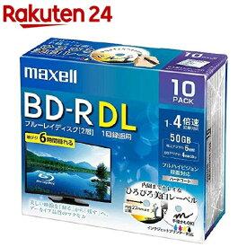 マクセル 録画用 BD-RDL 260分 10枚 ホワイト(10枚入)【マクセル(maxell)】