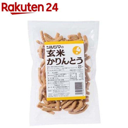 ツルシマ 玄米 かりんとう(100g)【ツルシマ】