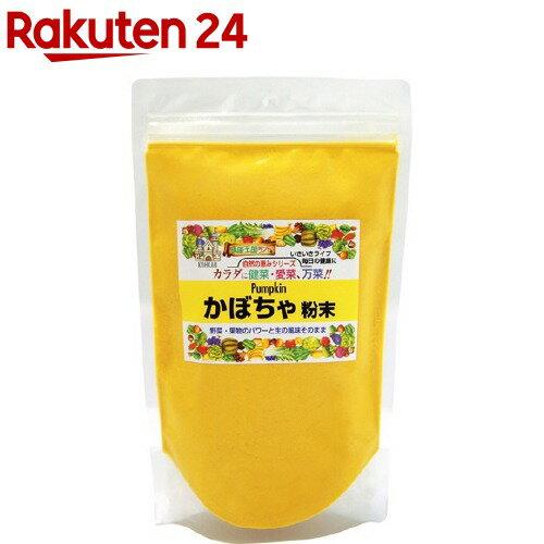健康王国 自然の恵みシリーズ かぼちゃ粉末(300g)【皇漢薬品研究所】