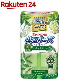 虫コナーズ リキッドタイプ レギュラー 100日用 ナチュラルハーブの香り(300ml)【虫コナーズ リキッドタイプ】