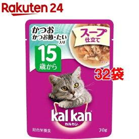 カルカン パウチ かつお かつお節・たい入り スープ仕立て 15歳から(70g*32袋セット)【qwz】【dalc_kalkan】【カルカン(kal kan)】