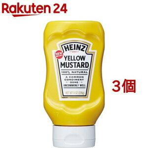 ハインツ イエローマスタード 逆さボトル(226g*3コセット)【ハインツ(HEINZ)】