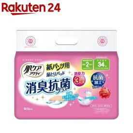 肌ケアアクティ 大人用紙おむつ 紙パンツ用尿とりパッド 消臭抗菌プラス 2回吸収(34枚入)【アクティ】