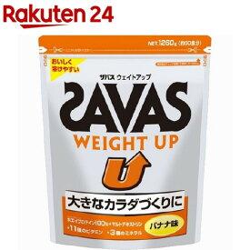 ザバス ウエイトアップ プロテイン(1.26kg)【zs03】【ザバス(SAVAS)】
