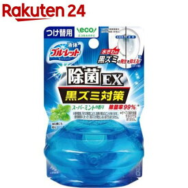 液体ブルーレットおくだけ 除菌EX 黒ズミ対策 スーパーミントの香り つけ替用(70ml)【ブルーレット】