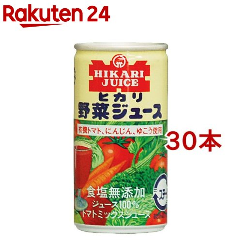 光食品 有機野菜使用 野菜ジュース 無塩(190g*30コセット)[有機野菜ジュース]