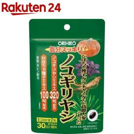 かぼちゃ種子、クラチャイダム、高麗人参の入ったノコギリヤシ(60粒)【オリヒロ】