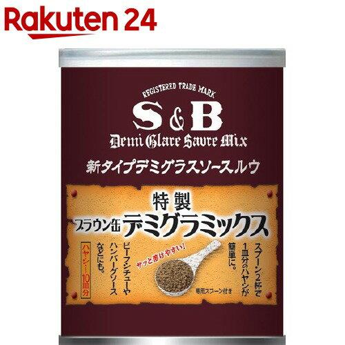 S&B ブラウン缶 デミグラミックス(200g)