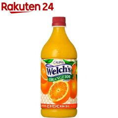 ウェルチオレンジ100