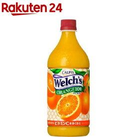 ウェルチ オレンジ100(800ml)【ウェルチ(Welch´s)】