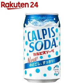 カルピスソーダ(350ml*24本入)【カルピス】
