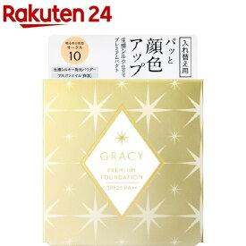 資生堂 インテグレート グレイシィ プレミアムパクト レフィル OC10(8.5g)【インテグレート グレイシィ】