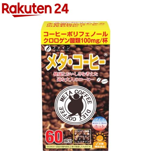 ファインメタ・コーヒー