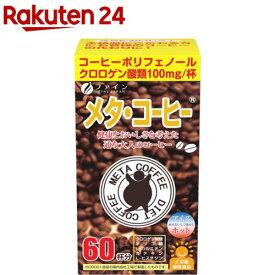 ファイン メタ・コーヒー(1.1g*60包)【t7k】【ファイン】