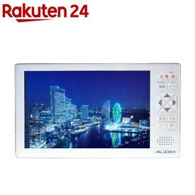 KAIHOU 5.0型フルセグTV搭載ラジオ KH-TVR500(1台)