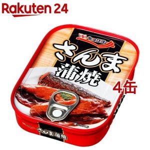 さんま蒲焼 90g 4缶