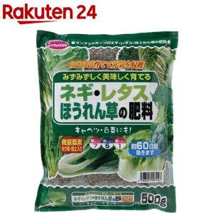 サンアンドホープ ネギ・レタス・ほうれん草の肥料(500g)【サンアンドホープ】