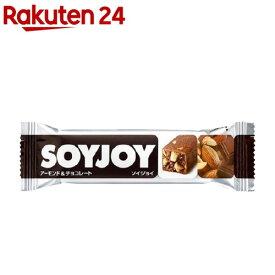 SOYJOY(ソイジョイ) アーモンド&チョコレート(30g*12本入)【イチオシ】【SOYJOY(ソイジョイ)】