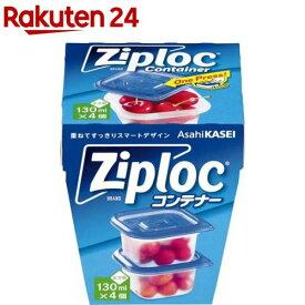 ジップロック コンテナー 正方形 130mL(4コ入)【Ziploc(ジップロック)】