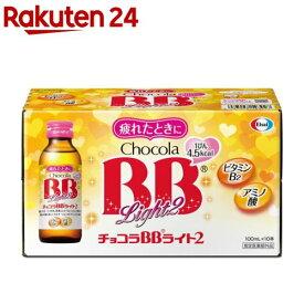 チョコラBBライト2(100ml*10本入)【チョコラBB】