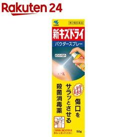 【第2類医薬品】小林製薬 新キズドライ(50g)【キズドライ】